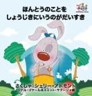I Love to Tell the Truth: Japanese Language Children's Book (Japanese Bedtime Collection) Cover Image