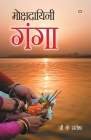 Mokshadayini Ganga (मोक्षदायिनी गंगा) Cover Image