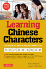 Tuttle Learning Chinese Characters: (hsk Levels 1-3) a Revolutionary New Way to Learn the 800 Most Basic Chinese Characters; Includes All Characters f Cover Image