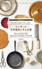 How to Care for Japanese Kitchen Utensils (Japanese-English Bilingual Books) Cover Image