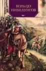 Кольцо Нибелунгов Cover Image