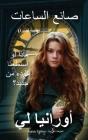 The Watchmaker صانع الساعات: (Arabic Edition) الطبع Cover Image