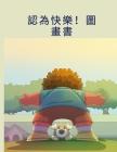 認為快樂!圖畫書: 工藝,圖案,兒童顏色61&# Cover Image