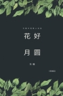 Full Moon Flower - A Collection of Selected Short Stories and Novellas (Simplified Chinese Edition): 花好月圆── Cover Image