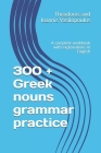 300 + Greek nouns grammar practice: A complete workbook with explanations in English Cover Image