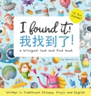 I Found It! a bilingual look and find book written in Traditional Chinese, Pinyin and English Cover Image
