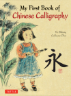 My First Book of Chinese Calligraphy Cover Image