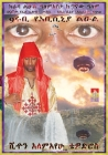(amharic) 9ruby Prince of Abyssinia Krassa Leul Alemayehu from the 7th Planet Called Abys Sinia: In Search of the 9ruby Princess from the 19th Galaxy Cover Image