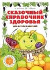 Сказочный справочник зд& Cover Image
