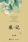 痕 记(平装本)(Journey Beyond, Chinese edition) Cover Image