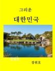 Beautiful Korea2 Cover Image