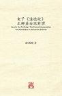 老子《道德經》 正解並白話對譯 Laozi's Tao Te Ching: The Correct In Cover Image