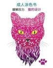 成人涂色书: 缓解压力的独特猫咪设计,完  Cover Image