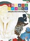 Jakuchu Zoo Coloring Book Cover Image