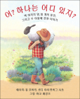 Who Counts? (Korean Edition): 100 Sheep, 10 Coins, and 2 Sons Cover Image