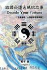 Decode Your Fortune: With Illustration of Tui Bei Tu - A Chinese Prophecy Book from the 7th-Century Cover Image