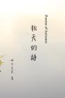 秋天的詩 Poems of Autumn Cover Image