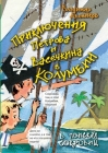 Приключения Петрова и Ва Cover Image