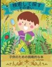 検索して違いを見つけよう 子供のためのý Cover Image