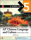 5 Steps to a 5: AP Chinese Language and Culture Cover Image