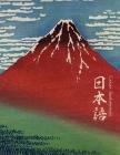 Cahier Genkouyoushi [8.5x11][110 pages]: Apprendre l'écriture japonaise Kanji Hiragana Katakana Furigana Excercices Pratique Notes, Hokusai Fuji Cover Image