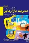 مباحث و موضوعات مدیریت با Cover Image