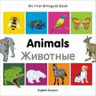 My First Bilingual Book–Animals (English–Russian) Cover Image