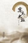 Yu Jian Tai Ji Cover Image