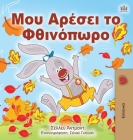 I Love Autumn (Greek edition - children's book) (Greek Bedtime Collection) Cover Image