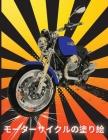 モーターサイクルの塗り絵: ヘビーレーシ Cover Image