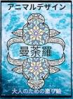 大人のための動物デザイン曼荼羅塗り絵:  Cover Image