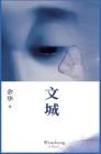 文城 Cover Image