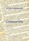 Contemplator (Sozertsatel) Cover Image