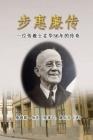 步惠廉传:一位传教士在华56年的传奇: My Father in China Cover Image