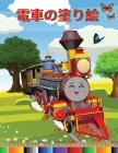 電車の塗り絵: 三歳から八歳までの子供向 Cover Image