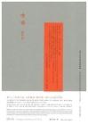 Jikifu: A Japanese Aesthetics of Taste Cover Image