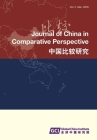Journal of China in Comparative Perspective Vol. 2, 2016 Cover Image