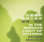 In the Serious Light of Nothing (Islands or Continents) Cover Image