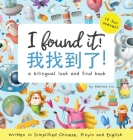 I found it! a bilingual look and find book written in Simplified Chinese, Pinyin and English Cover Image