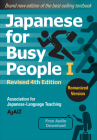 Japanese for Busy People Book 1: Romanized: Revised 4th Edition (free audio download) Cover Image