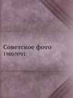 Советское фото: 1980/№01 Cover Image