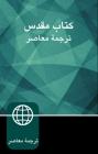 Persian Bible-FL-Farsi Cover Image