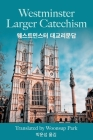 Westminster Larger Catechism with Korean Translation: ?????? ????? Cover Image