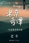 老卒奇譚 Cover Image