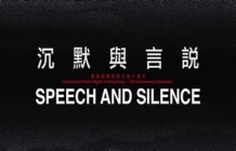 Speech and Silence [anthology]: International Poetry Nights in Hong Kong 2019 Cover Image