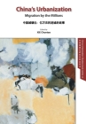 China's Urbanization: Migration by the Millions - English Version Cover Image
