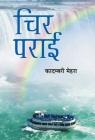 Chir Parayi Cover Image