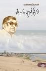 Kadal Purathil Cover Image
