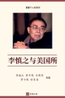 李慎之与美国所(Li Shenzhi and the Institute of American Studies, Chinese Edition) Cover Image