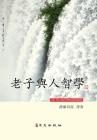 老子與人智學: Lao Tzu and Anthroposophy Cover Image